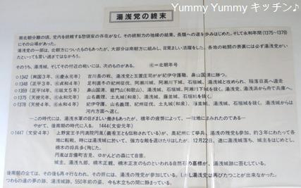 湯浅城湯浅党の終末