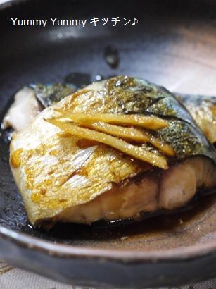 お手軽時短☆鯖の炒め醤油煮♪