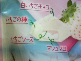 幻の白いちごWDバージョン2
