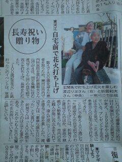 100歳 ばばちゃん
