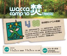 2010_takeru001.jpg