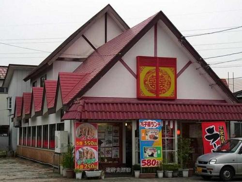麺味金子屋