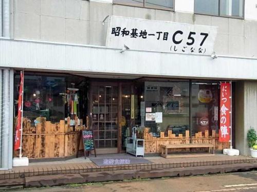 昭和基地一丁目C57