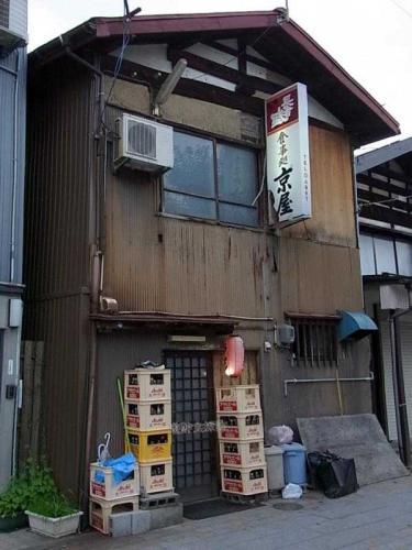 食事処京屋