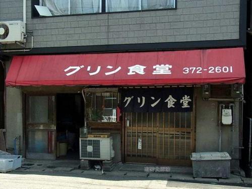 グリン食堂