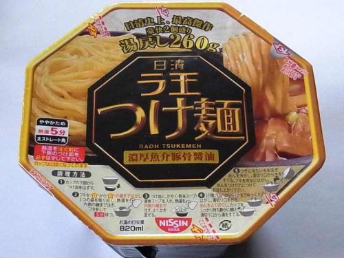 日清ラ王つけ麺