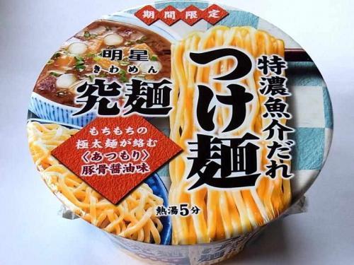 明星究麺つけ麺