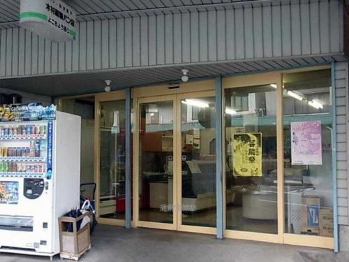 木村屋製パン店
