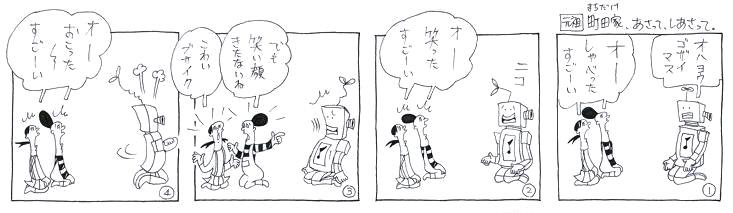 ロボットがしゃべった!!
