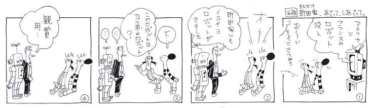 町田家にもロボットが来た
