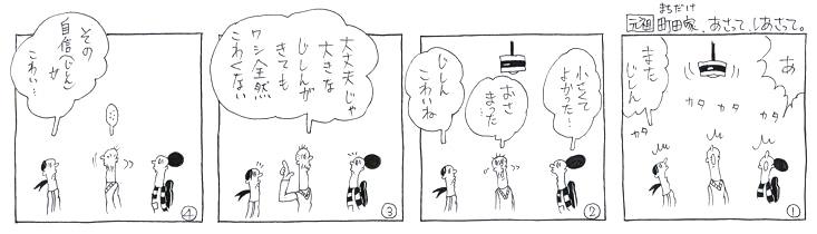 じしんがある!!