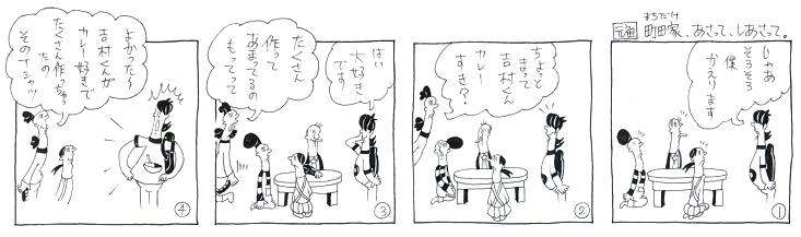 吉村さん カレー好き?