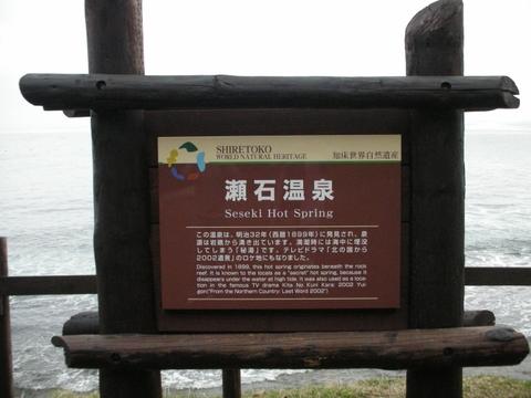 セセキ温泉5