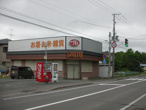 2011年7月道東湯めぐり 南蛮酊3
