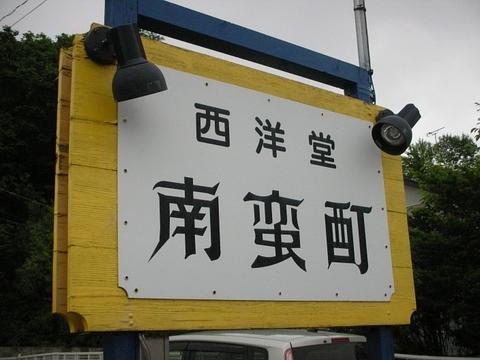 2011年7月道東湯めぐり 南蛮酊1