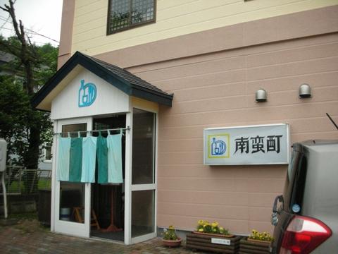 2011年7月道東湯めぐり 南蛮酊2