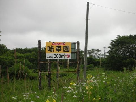 2011年7月 味幸園2
