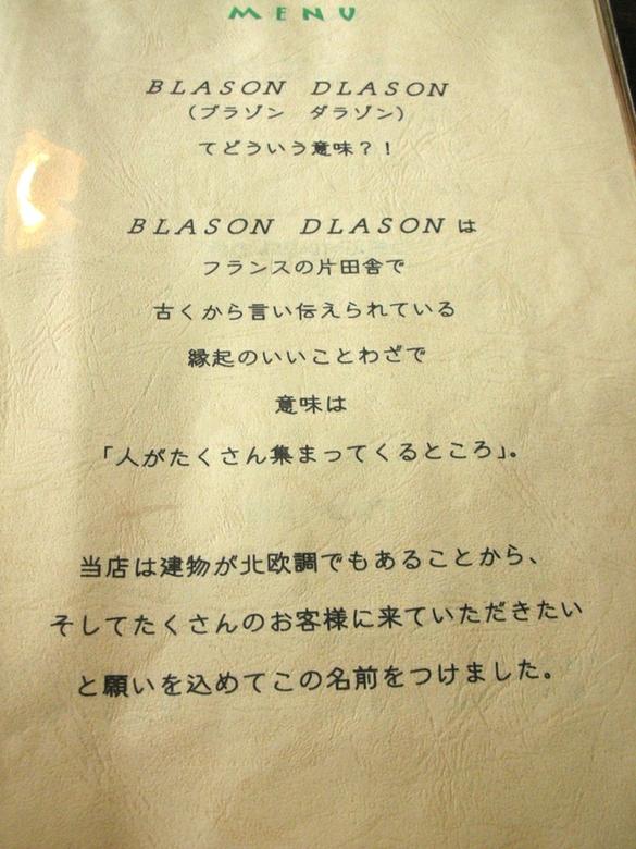 ブラゾンダラゾン8