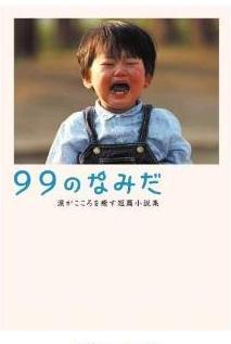 99nonamida.jpg