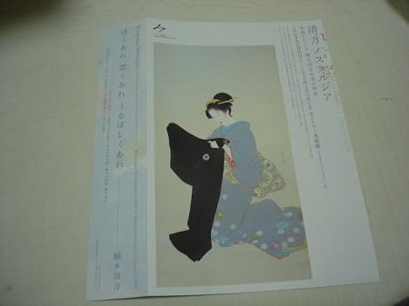 2009.11.18清方1