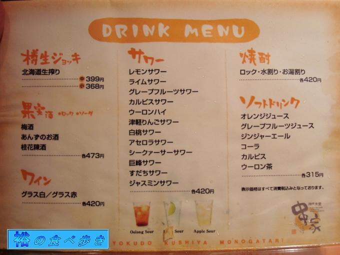 飲み放題1