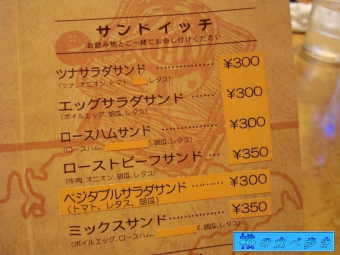 サンドイッチ安い
