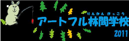 林間学校タイトル