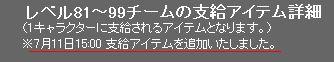 20110805-02.jpg