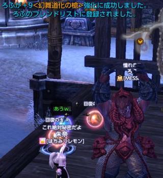 tera20111106-06.jpg