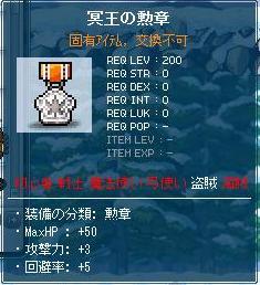 冥王の勲章