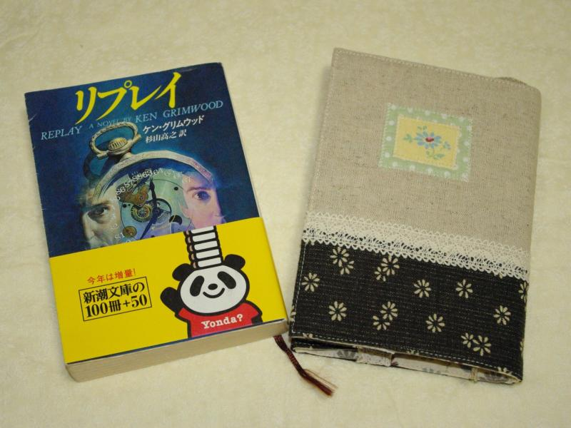 【Bコース】ブックカバー(文庫サイズ)