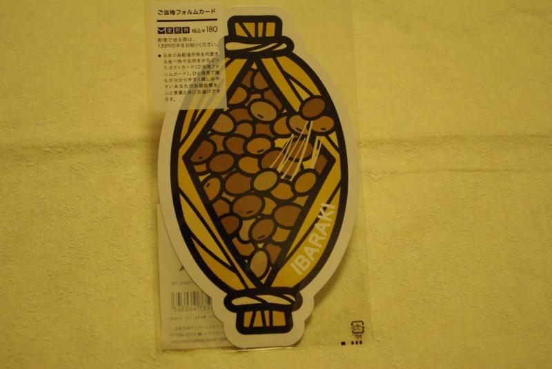 納豆カード♪