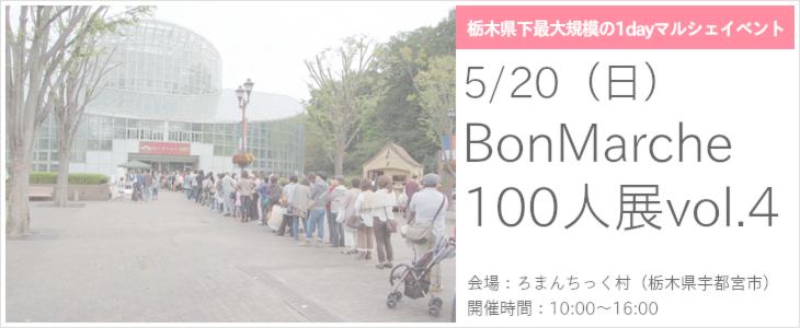 100人展