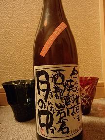 月の中☪焼酎グラス(切子)