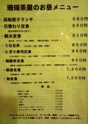 珊瑚茶屋1001?