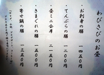 わびさび1203 (1)