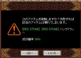 RedStone 11.10.23[01]bassa