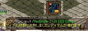 RedStone 11.10.23[02]bassa2