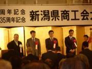 50周年記念式典1
