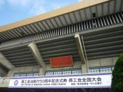 商工会50周年記念式典会場2