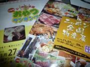 ニッポン全国物産展広告