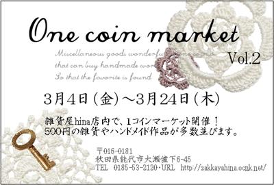 1コインマーケットフライヤー