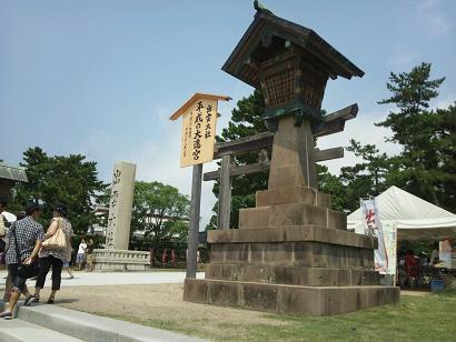 IZUMOshrine
