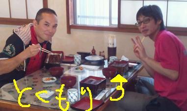 unagi-tokumori