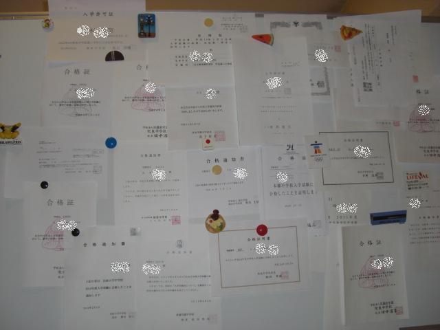 合格証2012007