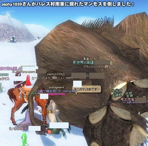 mabinogi_20100325g.jpg