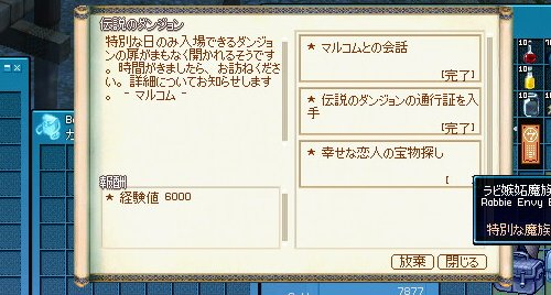 mabinogi_20100420b.jpg
