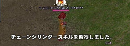mabinogi_20100612a.jpg