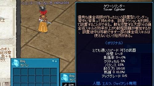mabinogi_20100623a.jpg