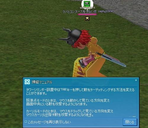 mabinogi_20100623c.jpg